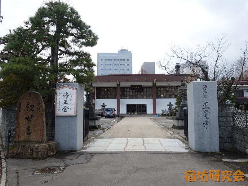 正覚寺(青森県 青森駅)