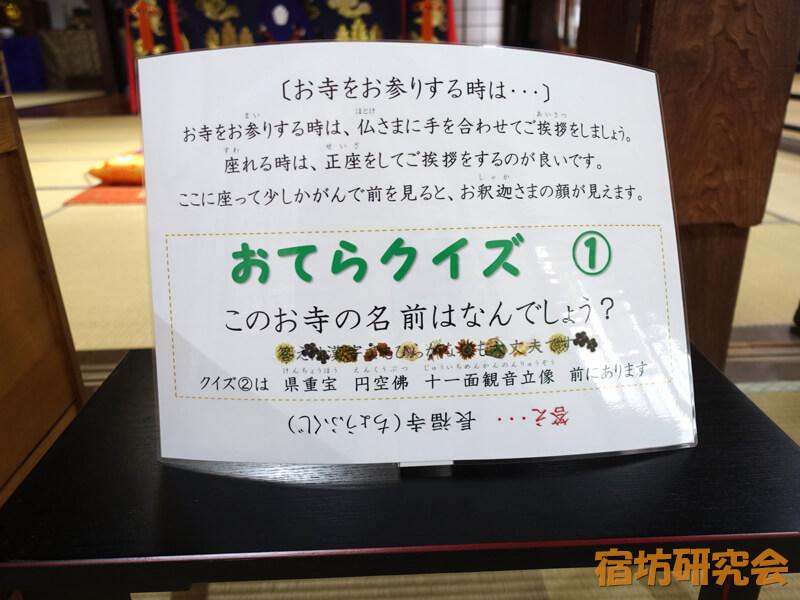 長福寺のおてらクイズ
