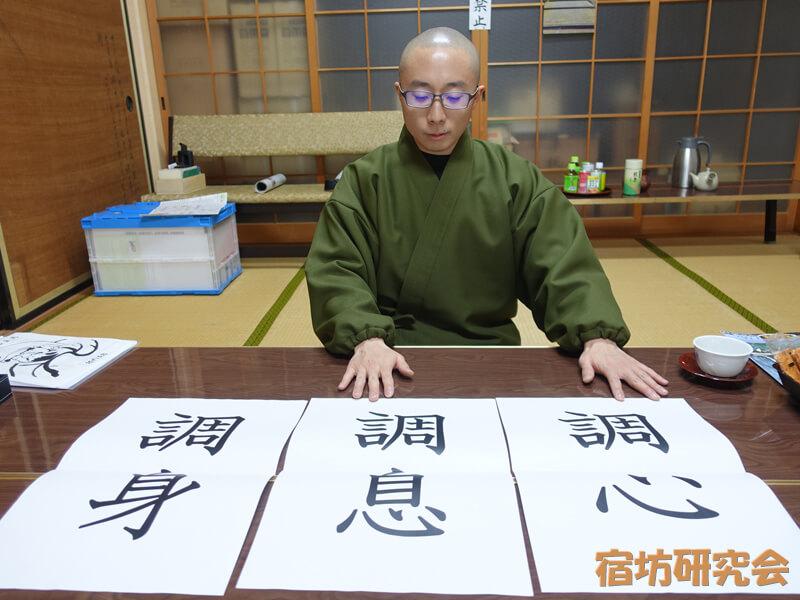 長福寺の一分座禅