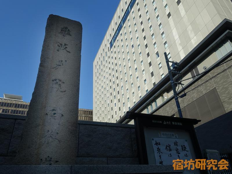 南御堂(山門一体型ホテル)