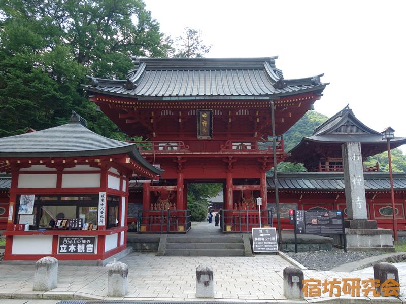 中禅寺立木観音(栃木県日光市)
