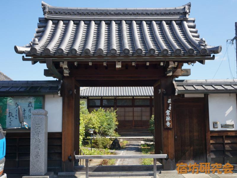 常林寺(京都府 出町柳駅)