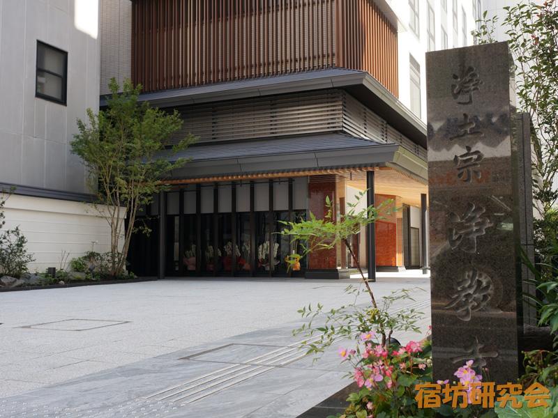 三井ガーデンホテル京都河原町浄教寺(京都市下京区)
