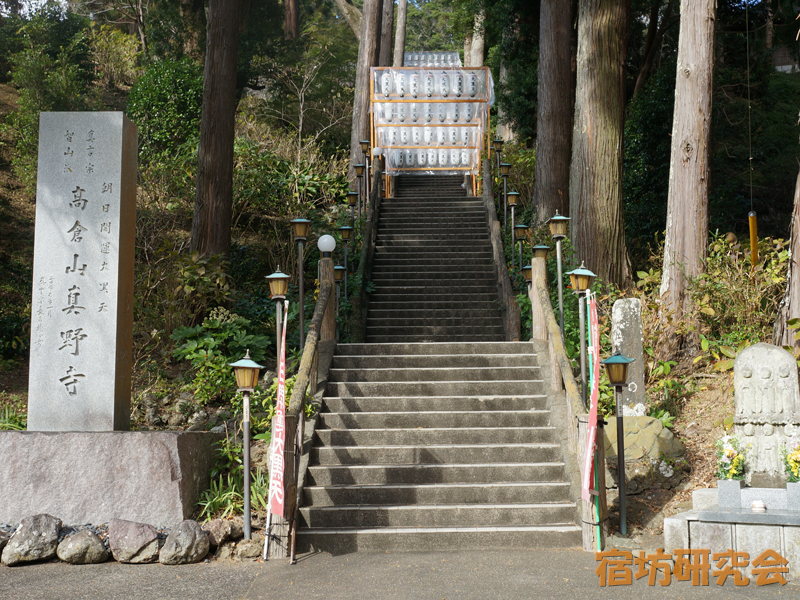 真野寺(千葉県南房総市)