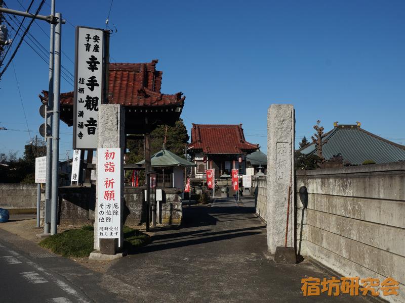 満福寺(幸手観音)(埼玉県 幸手駅)