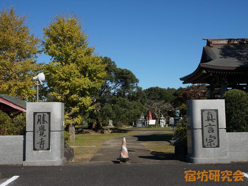 勝覚寺(千葉県山武市)