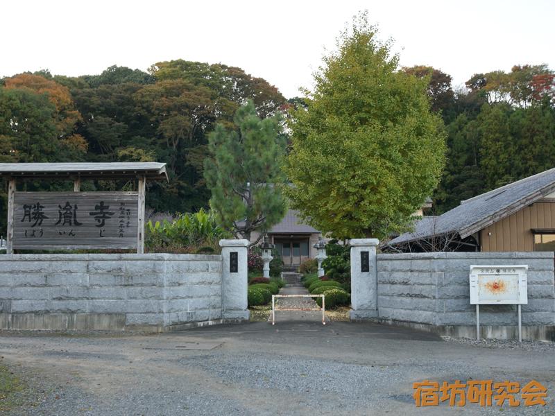 勝胤寺(千葉県 大佐倉駅)