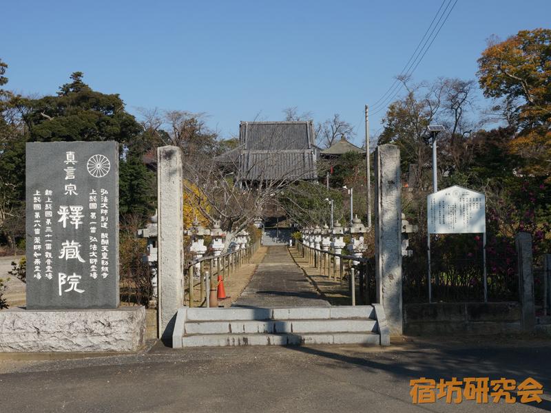 釋蔵院(千葉県市原市)