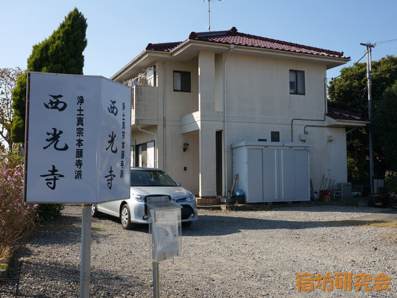 西光寺(千葉県市原市)