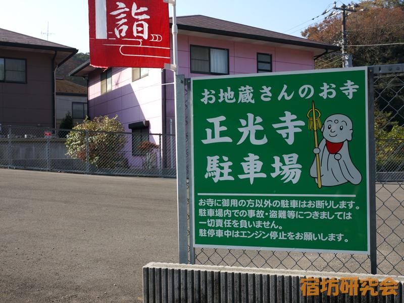 正光寺の駐車場