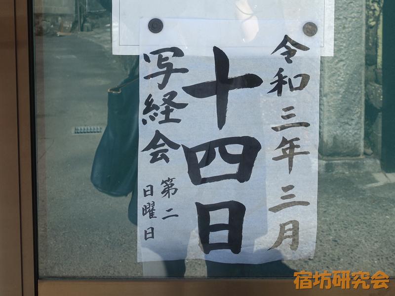 福田寺の写経会情報