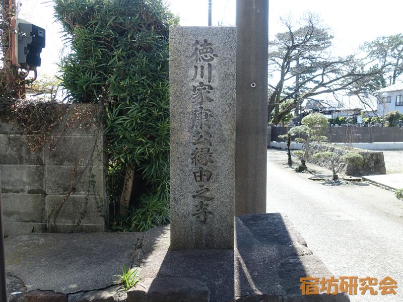 無量寺の碑