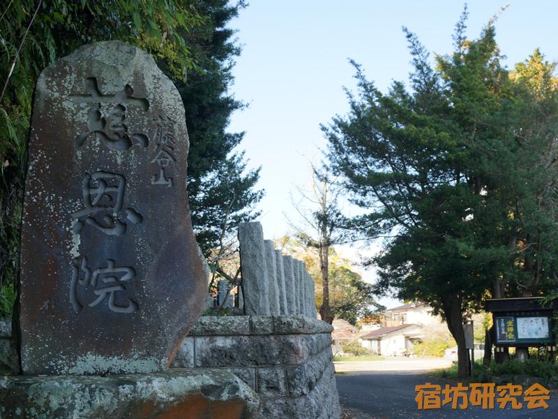 慈恩院(千葉県館山市)