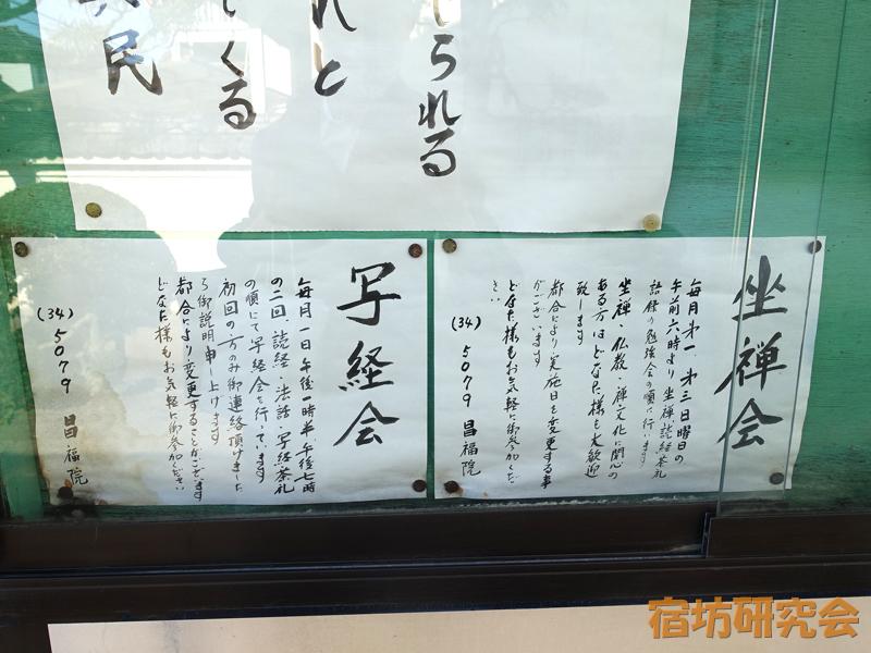 昌福院の坐禅会・写経会情報