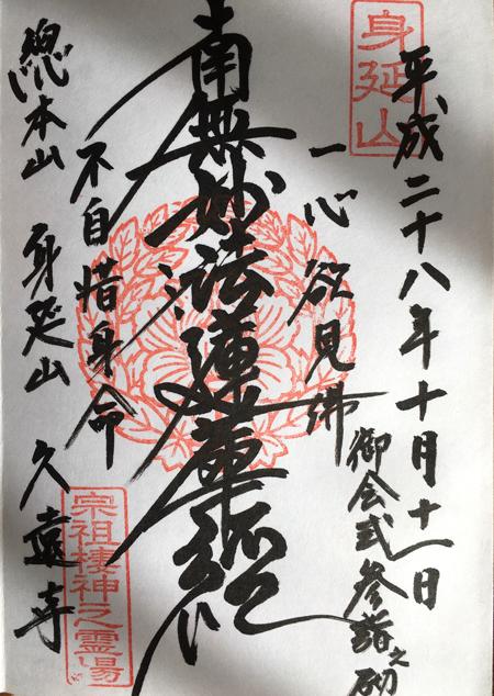 久遠寺の御首題(牡丹紋)