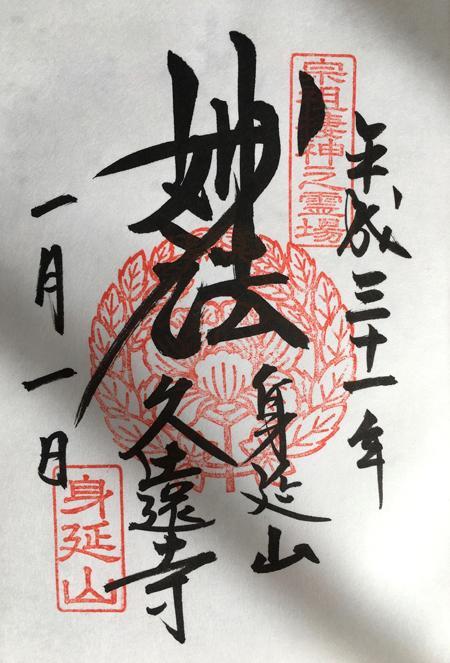 久遠寺の御朱印(妙法)