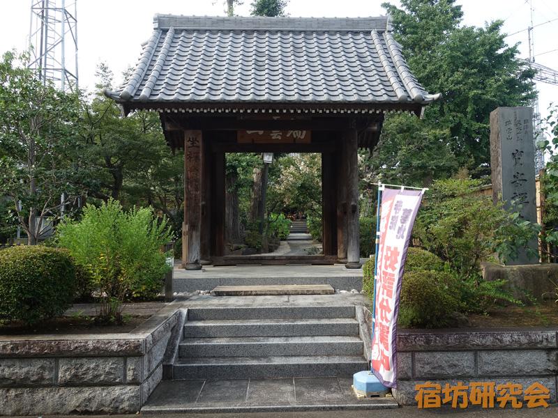 寶安寺 (神奈川県 本厚木駅)