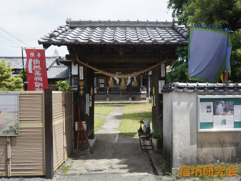 肥後國分寺(熊本県熊本市 水前寺公園駅)
