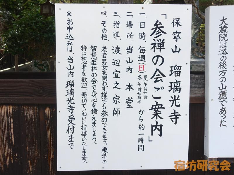 瑠璃光寺の参禅の会案内