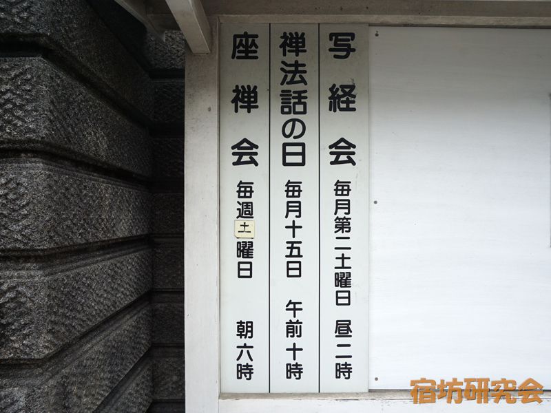 法泉寺の座禅会・写経会案内