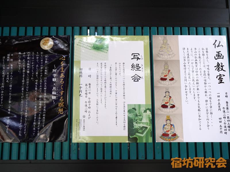 萬福院の阿字観・写経・仏画教室案内