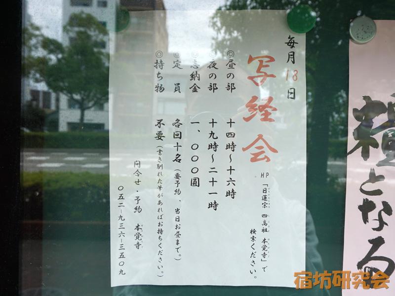 本覚寺の写経会案内